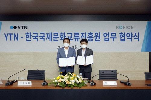 YTN·국제문화교류진흥원 업무협약